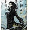 榎田 ユウリ(著)『ここで死神から残念なお知らせです。』(新潮文庫nex)読了