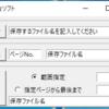【python】【tkinter】【PyPDF2】PyPDF2を用いてPDFを分割するアプリを作る