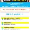 【金融】トップリサーチ