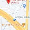 池田のスパイス問屋〜サルタージ