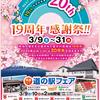 3月9日から富士川楽座19周年感謝祭が始まるよ