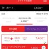 エアアジアジャパンの5円運賃は詐欺なのかって話と、セントレア発の初便が全然埋まらない件について