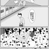四コマ漫画「癒される満員電車」