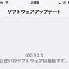 iOS10.3が正式リリース!その新機能と変更点は?