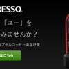 ネスプレッソの無料レンタルで11000円分のポイントがもらえる!経費の計算もしてみました。