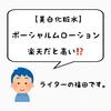 【6000円→2980円】ポーシャルムローション『楽天』より安く買う方法について❗️
