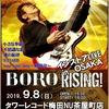 BORO40周年記念New Album『RISING!』リリースイベント in OSAKA 2019.9.8