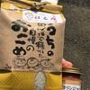 横浜の農産物や加工品もおすすめです!!
