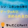 【Part 1】データ×AIと今後求められる力