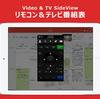スマホのテレビリモコンアプリおすすめ4選【iPhone、iPad、Android、タブレット】