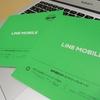 これまでマイネオ民でしたが「LINE MOBILE(ライン モバイル)」に変更することにしました。