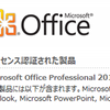 Office 2010調達