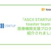 「ASCII STARTUP」にtoaster teamの医療機関支援プログラムが紹介されました