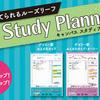 【新商品情報】勉強のスケジュール管理に便利な「キャンパス スタディプランナー(ルーズリーフ)」をコクヨが発売