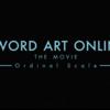 『SAO オーディナル・スケール』刮目せよ、これぞ日本のエンタメ映画!