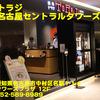 焼肉トラジ名古屋セントラルタワーズ店〜2020年1月のグルメその7〜