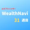 【運用成績公開】WealthNavi に10万円/月の積み立てを開始して5ヶ月経った結果(31週目)