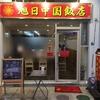 駒川商店街 旭日中国飯店