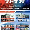 BAND-MAID「ジャイガ-OSAKA MAISHIMA ROCK FES 2018 8/4(土)出演決定!」