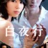『白夜行』感想 原作東野圭吾の酷く切ない恋愛サスペンス ※ネタバレあり