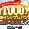 dポイント 2,000ポイントプレゼントキャンペーン中 ♪ dマーケットマスターチャレンジOPEN記念 ♪