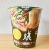 蟻月のカップ麺「博多もつ鍋風ラーメン」はニンニクとモツの風味がすごい!