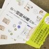 『ミニマリストの部屋づくり』台湾版が発売になります!『夢をかなえるノート術』お知らせ。そして心からの御礼。