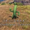 【FF14】 モンスター図鑑 No.145「コチニールカクター(Cochineal Cactuar)」