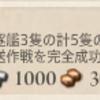 【艦これ】輸送作戦を成功させ、帰還せよ!