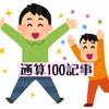 ブログ100記事目 5ヶ月で得られたこと