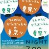 大阪■8/11~14・8/18・8/19■てんのうじどうぶつえんの夏祭り