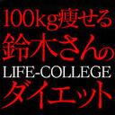 100kg痩せるを目指して戦うダイエットマイスター鈴木さんの【LIFE COLLEGE】