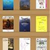 世界の100冊のまとめとわたしの100冊(わたし編)