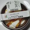 *セブンイレブン* パンプディング 300円(税込)