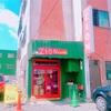留萌のスープカレー「CURRY ZION 」カリーザイオン