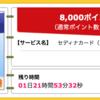 【ハピタス】セディナカードが期間限定8,000pt(8,000円)!