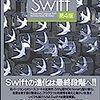SwiftでiOSアプリ開発をするための参考書籍やサイト