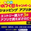 ヤフーショッピングでは平成最後の5のつく日キャンペーン開催!アプリでポイント5倍!