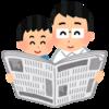 受験に役に立つ読書習慣 「小学生新聞」