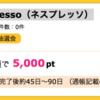 【ハピタス】nespresso(ネスプレッソ)で5,000pt(5,000円)! コーヒーメーカー無料!