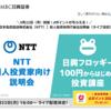 SMBC日興証券で(NTT)個人投資家向け会社説明会と日興フロッギー100円投資講座をライブ受講すると200円分のポイントが貰える。先着1000名!!