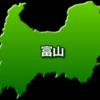 富山県のデータ~教育・雇用・住居環境がバツグン~
