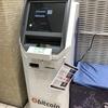 スマホ上のビットコインを簡単に現金化できる『ビットコインATM』が画期的すぎる!