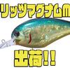 【O.S.P】人気の固定重心を採用したマグナムクランク「ブリッツマグナムMR」出荷!