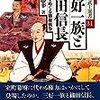 オンライン日本史講座5月第1回「天下人と天皇」1