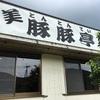 奄美大島の島豚を使ったトンカツ屋さん「豚豚亭」