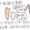 ひつじ日記 2020秋 小田原の旅 その4(最終回) しらす丼