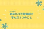 【OJT体験記】「とりあえず営業」じゃない!!サーバーワークスの営業の難しさと魅力