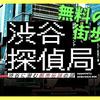 【謎解き感想】渋谷探偵局~渋谷に潜む都市伝説の謎~