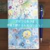 ズボラな私でも手帳が続けられたコツ公開。おすすめの手帳術の本も